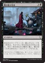 闇の取り引き/Dark Bargain 【日本語版】  [DOM-黒C]《状態:NM》
