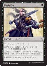 悪魔的活力/Demonic Vigor 【日本語版】  [DOM-黒C]《状態:NM》