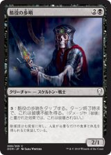 酷役の歩哨/Drudge Sentinel 【日本語版】[DOM-黒C]《状態:NM》