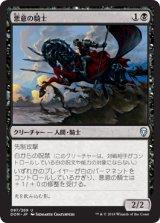 悪意の騎士/Knight of Malice 【日本語版】 [DOM-黒U]《状態:NM》