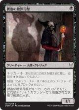 要塞の聴罪司祭/Stronghold Confessor 【日本語版】  [DOM-黒C]《状態:NM》