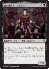 血の儀式司、ウィスパー/Whisper, Blood Liturgist 【日本語版】  [DOM-黒U]