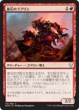 血石のゴブリン/Bloodstone Goblin 【日本語版】  [DOM-赤C]《状態:NM》