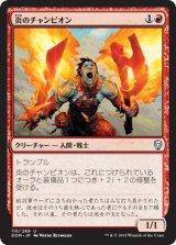 炎のチャンピオン/Champion of the Flame 【日本語版】  [DOM-赤U]《状態:NM》