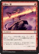 白熱の一撃/Fervent Strike 【日本語版】  [DOM-赤C]《状態:NM》
