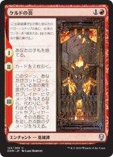 ケルドの炎/The Flame of Keld 【日本語版】 [DOM-赤U]《状態:NM》