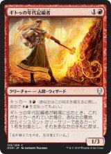 ギトゥの年代記編者/Ghitu Chronicler 【日本語版】 [DOM-赤C]《状態:NM》