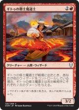 ギトゥの修士魔道士/Ghitu Journeymage 【日本語版】  [DOM-赤C]《状態:NM》