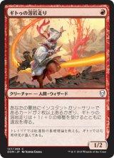 ギトゥの溶岩走り/Ghitu Lavarunner 【日本語版】  [DOM-赤C]《状態:NM》