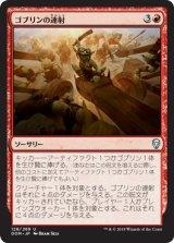 ゴブリンの連射/Goblin Barrage 【日本語版】  [DOM-赤U]《状態:NM》