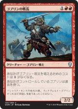 ゴブリンの戦長/Goblin Warchief 【日本語版】  [DOM-赤U]《状態:NM》