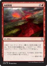 地震断層/Seismic Shift 【日本語版】  [DOM-赤C]《状態:NM》