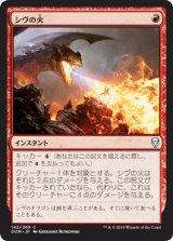 シヴの火/Shivan Fire 【日本語版】  [DOM-赤C]