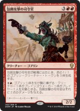包囲攻撃の司令官/Siege-Gang Commander 【日本語版】 [DOM-赤R]《状態:NM》