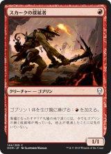 スカークの探鉱者/Skirk Prospector 【日本語版】  [DOM-赤C]《状態:NM》
