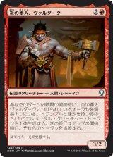 炎の番人、ヴァルダーク/Valduk, Keeper of the Flame 【日本語版】 [DOM-赤U]《状態:NM》