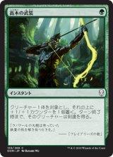 高木の武装/Arbor Armament 【日本語版】  [DOM-緑C]《状態:NM》
