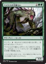 ベイロスの大喰らい/Baloth Gorger 【日本語版】  [DOM-緑C]《状態:NM》
