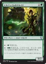 エルフェイムのドルイド/Elfhame Druid 【日本語版】  [DOM-緑U]