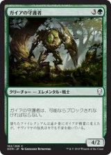 ガイアの守護者/Gaea's Protector 【日本語版】  [DOM-緑C]《状態:NM》