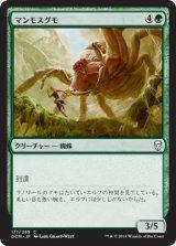 マンモスグモ/Mammoth Spider 【日本語版】  [DOM-緑C]《状態:NM》