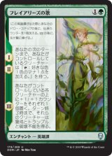 フレイアリーズの歌/Song of Freyalise 【日本語版】 [DOM-緑U]《状態:NM》