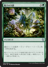 胞子の大群/Spore Swarm 【日本語版】  [DOM-緑U]《状態:NM》