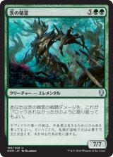 茨の精霊/Thorn Elemental 【日本語版】[DOM-緑U]
