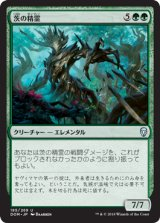 茨の精霊/Thorn Elemental 【日本語版】[DOM-緑U]《状態:NM》