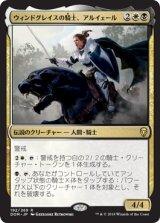 ウィンドグレイスの騎士、アルイェール/Aryel, Knight of Windgrace 【日本語版】  [DOM-金R]《状態:NM》