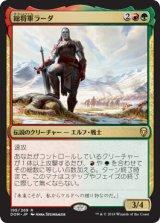 総将軍ラーダ/Grand Warlord Radha 【日本語版】[DOM-金R]《状態:NM》
