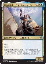 艦の魔道士、ラフ・キャパシェン/Raff Capashen, Ship's Mage 【日本語版】 [DOM-金U]