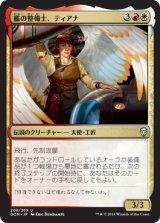 艦の整備士、ティアナ/Tiana, Ship's Caretaker 【日本語版】 [DOM-金U]《状態:NM》