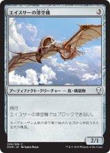 エイスサーの滑空機/Aesthir Glider 【日本語版】  [DOM-灰C]《状態:NM》