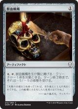 獣血蝋燭/Bloodtallow Candle 【日本語版】  [DOM-灰C]《状態:NM》
