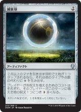 減衰球/Damping Sphere 【日本語版】[DOM-灰U]《状態:NM》