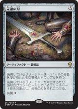 先祖の刃/Forebear's Blade 【日本語版】 [DOM-灰R]《状態:NM》