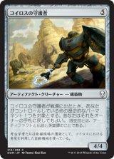 コイロスの守護者/Guardians of Koilos 【日本語版】  [DOM-灰C]《状態:NM》