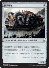 巨大戦車/Juggernaut 【日本語版】[DOM-灰U]《状態:NM》