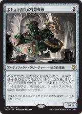 ミシュラの自己複製機械/Mishra's Self-Replicator 【日本語版】  [DOM-灰R]《状態:NM》