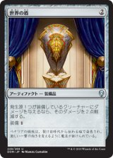 世界の盾/Shield of the Realm 【日本語版】  [DOM-灰U]《状態:NM》