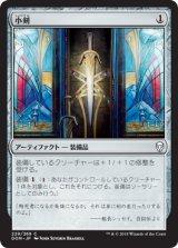 小剣/Short Sword 【日本語版】  [DOM-灰C]《状態:NM》