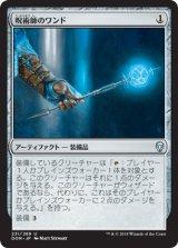 呪術師のワンド/Sorcerer's Wand 【日本語版】  [DOM-灰U]《状態:NM》