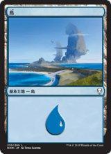 島/Island No.255 【日本語版】 [DOM-土地C]