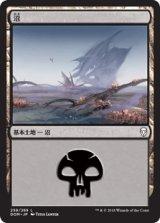 沼/Swamp No.259 【日本語版】 [DOM-土地C]