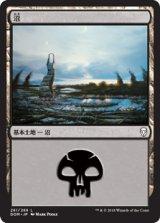 沼/Swamp No.261 【日本語版】 [DOM-土地C]