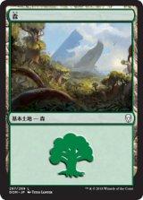 森/Forest No.267 【日本語版】 [DOM-土地C]《状態:NM》