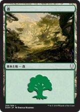 森/Forest No.268 【日本語版】 [DOM-土地C]《状態:NM》