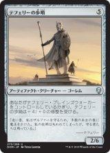 テフェリーの歩哨/Teferi's Sentinel 【日本語版】 [DOM-灰U]