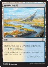 曲がりくねる川/Meandering River 【日本語版】 [DOM-土地C]
